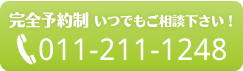 電話番号:0112111248