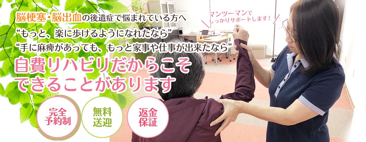脳梗塞リハビリステーション札幌中央はご本人・ご家族の思いに応えるリハビリを提供します!
